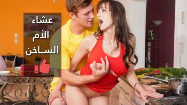 Watching Porn with Step Sister مترجم - سكس عربدة