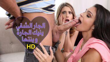 نيك بنت الجار مترجم - سكس عربدة