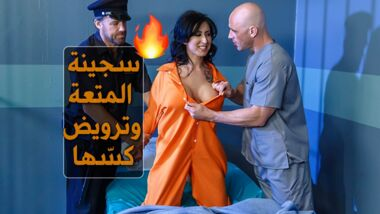 سجينة المتعة و ترويض كسها سكس سجينات مترجم