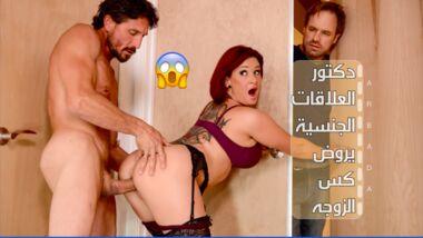 أغتصاب الزوجة - سكس عربدة